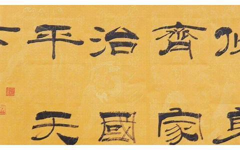"""儒家提倡的""""修身、齐家、治国、平天下""""最早是什么意思?"""
