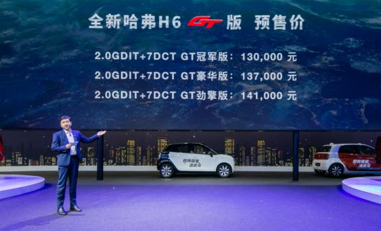 预售价13万-14.1万 全新哈弗H6 GT版广州车展释放速度神话