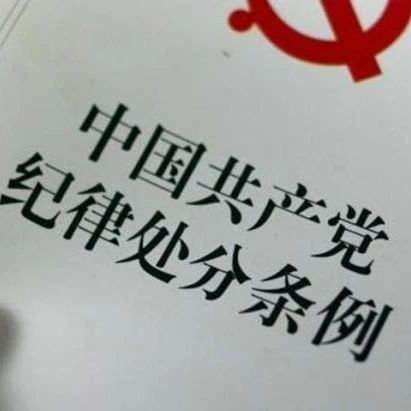 涉嫌受贿,贵阳市花溪区一名原副区长被逮捕