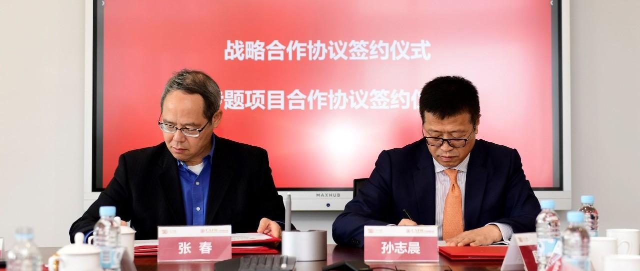 上海交通大学上海高级金融学院与建信基金达成全面战略合作   SAIF动态