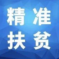 扛起村民的幸福!金秋时节,隆林供电党团志愿者服务队来到帮扶点……