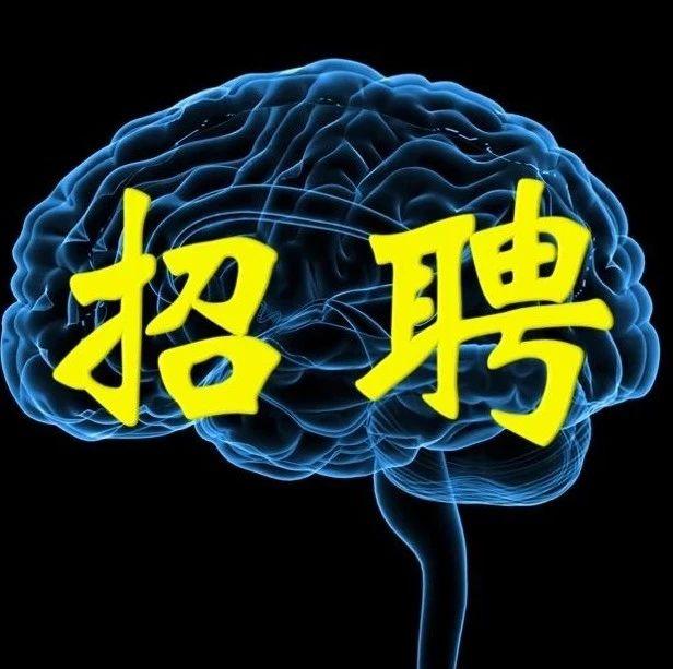 武汉这所全新的脑科学研究院招聘大量人才!