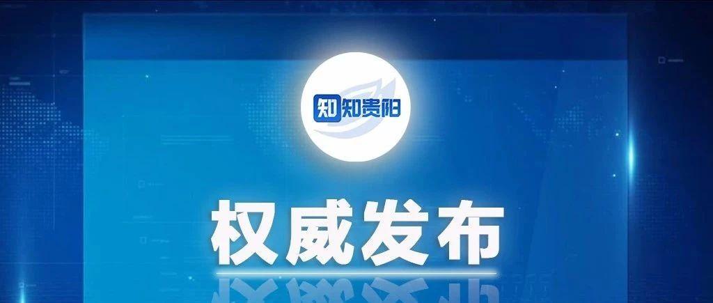 贵阳市花溪区原副区长赵代刚被逮捕,凯里市公安局原副局长艾复锦接受审查调查