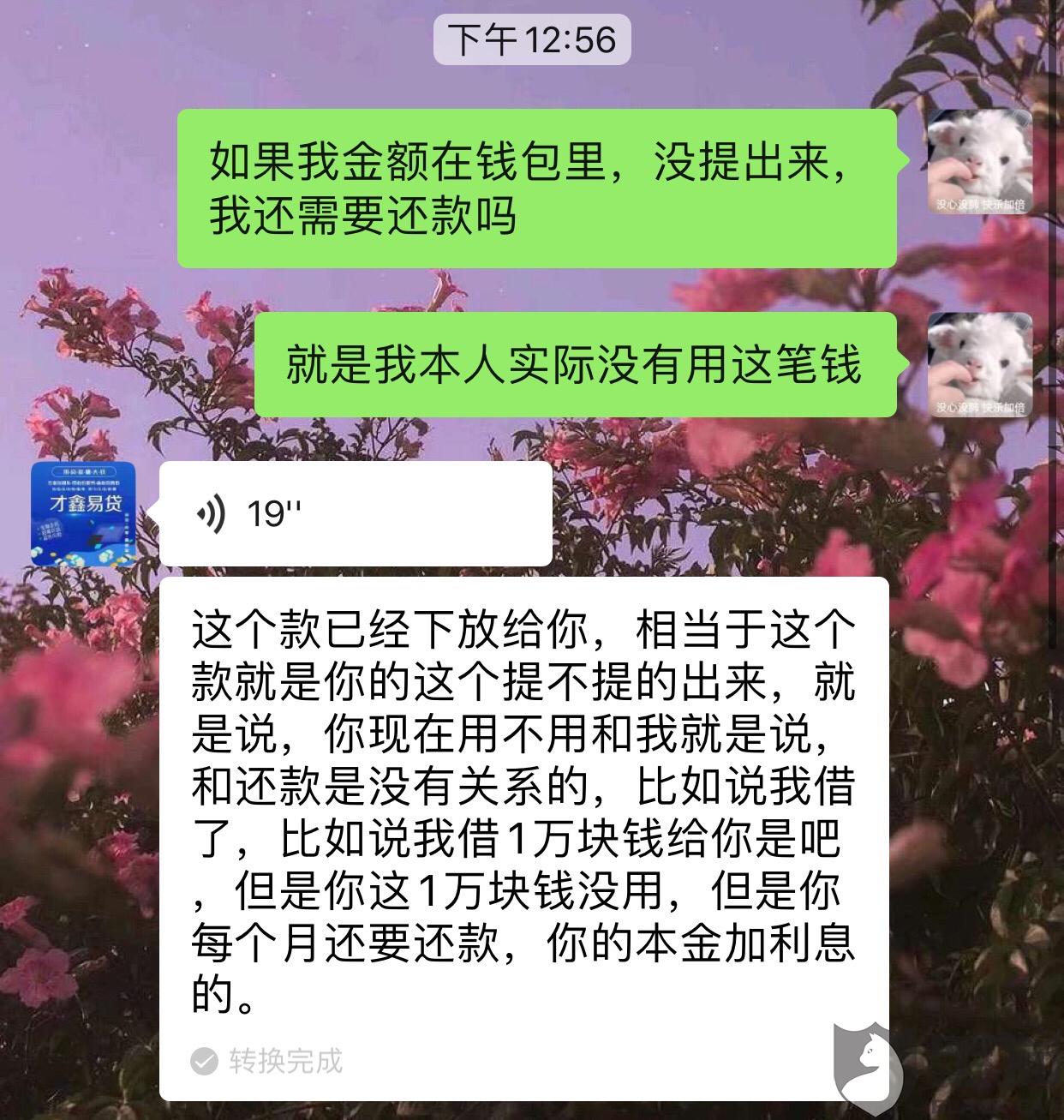 黑猫投诉:才鑫易袋与前海锐步商业保理(深圳)有限公司