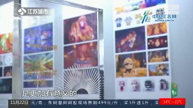 紫金奖·首届中国(南京)大学生设计展开幕:见证设计新生代崛起!
