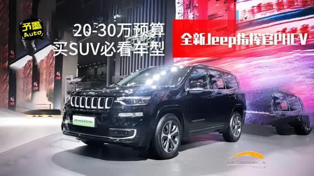 视频:20-30万预算买SUV必看车型:全新Jeep指挥官PHEV  @新浪汽车