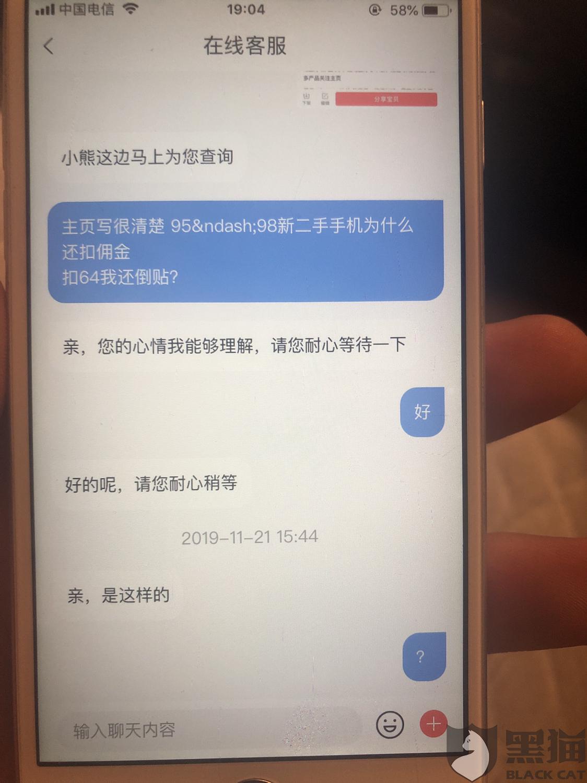 黑猫投诉:转转平台恶意霸王条款克扣佣金中国第一平台?百分之二十五