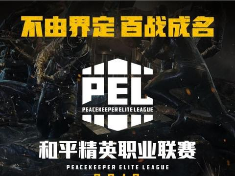 和平精英PEL:鲨鱼哟探营虎牙签约战队,XQF艺高人胆大备受瞩目