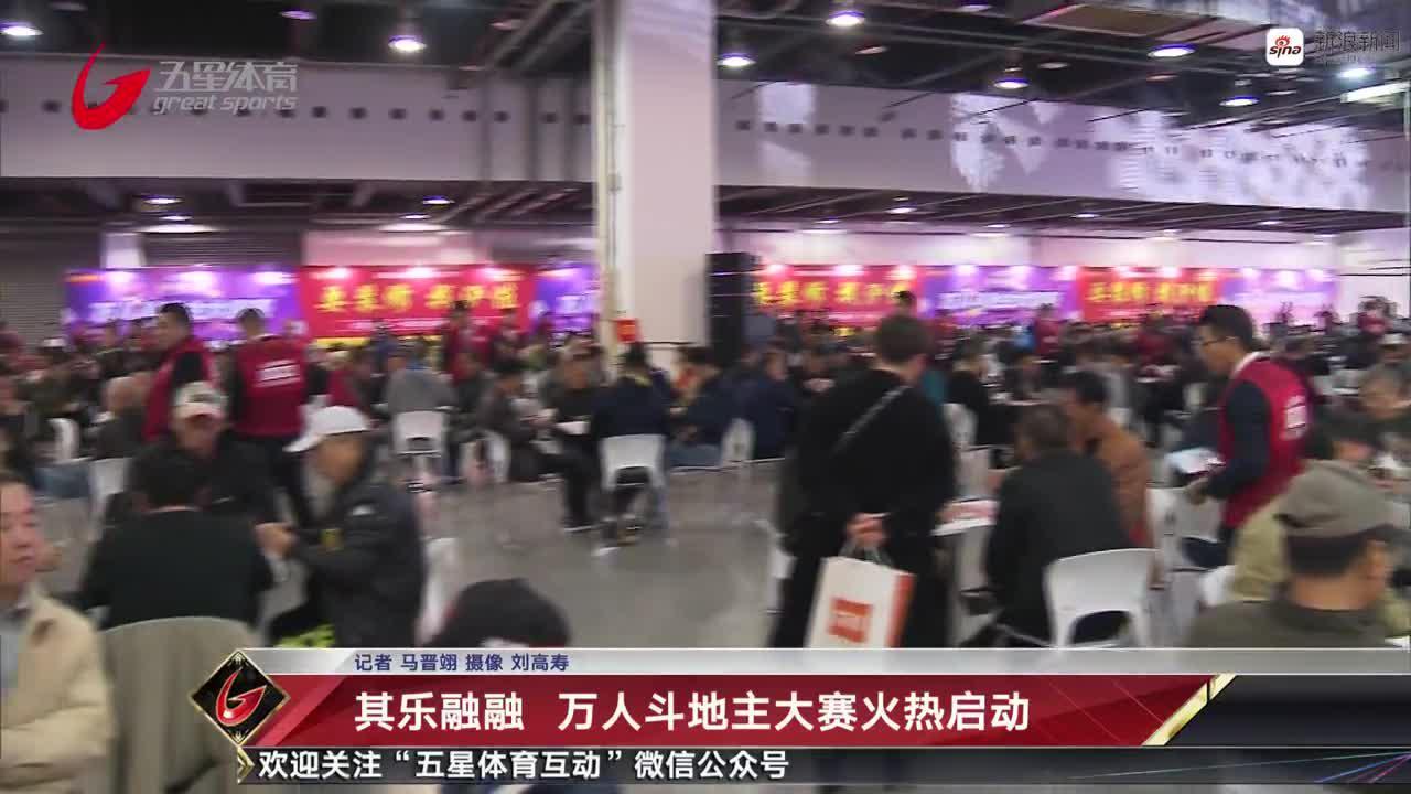 视频-其乐融融 万人斗地主大赛火热启动