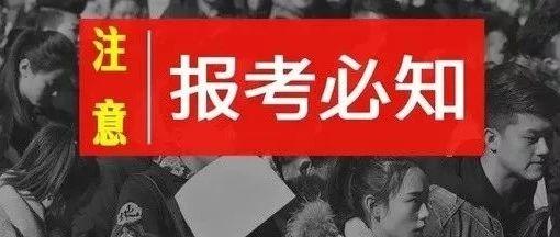 宁夏2020年高考12月1日开始报名!这份超详细攻略不看后悔!