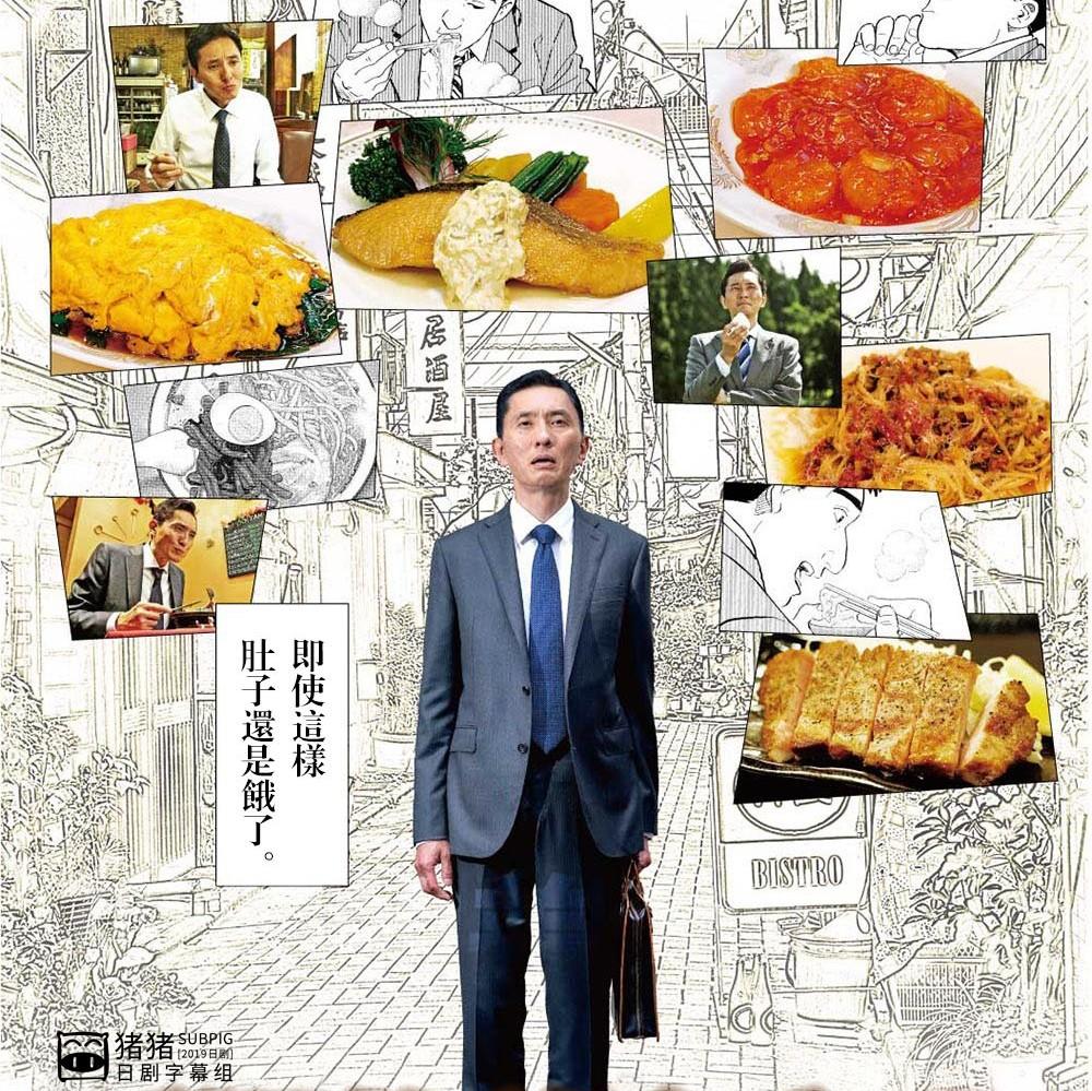 [2019秋季][孤独的美食家 第八季 08][松重丰 / 久住昌之]