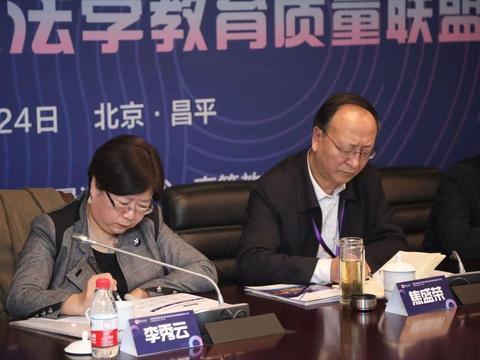 首届教育质量评价研讨会在中国政法大学举行