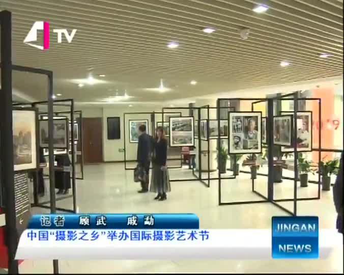 """中国""""摄影之乡""""举办国际摄影艺术节"""