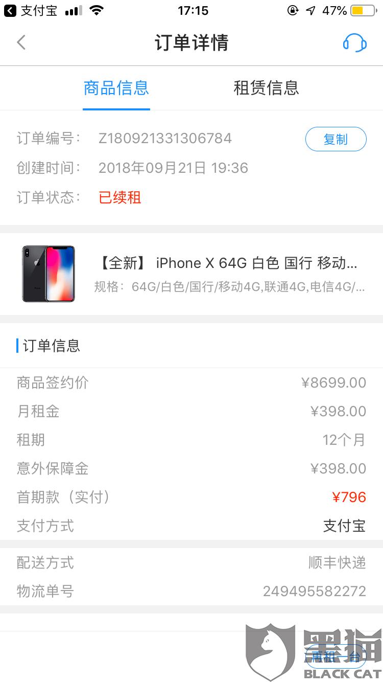 手机v手机:暴力使用小米催收苹果六不可以收取黑猫恶意吗图片