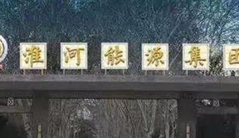 淮河能源集团张俊被逮捕:权钱交易数额巨大,个人费用在单位报销