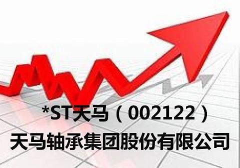 *ST天马(002122)索赔案最新进展,新交一批投资者索赔材料立案