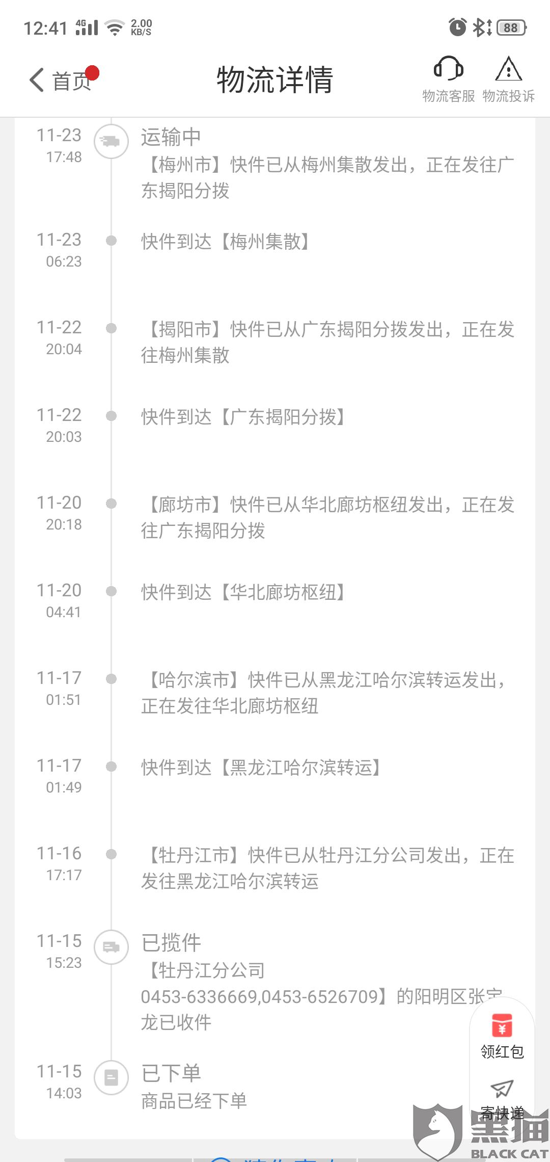 黑猫投诉:天天快递发货超级慢,到达广州后没派送邮件,还把邮件给返回了。