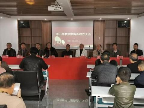 通山县书法家协会揭牌成立