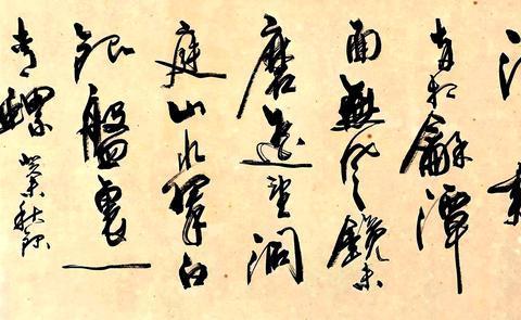 周慧珺1991年行书刘禹锡《望洞庭》诗 镜片