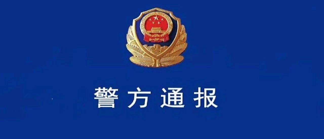【新提醒】宁夏一商会非法吸收公众存款!警方喊融资存款人快报案…