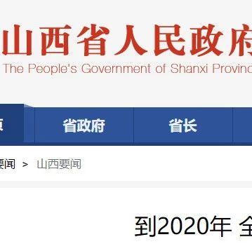 到2020年,山西省普惠性幼儿园覆盖率将达80%