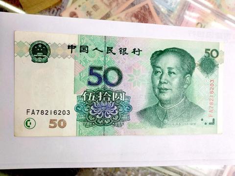 找零时,收到一张50元人民币,一看正面,发现它已经升值了!