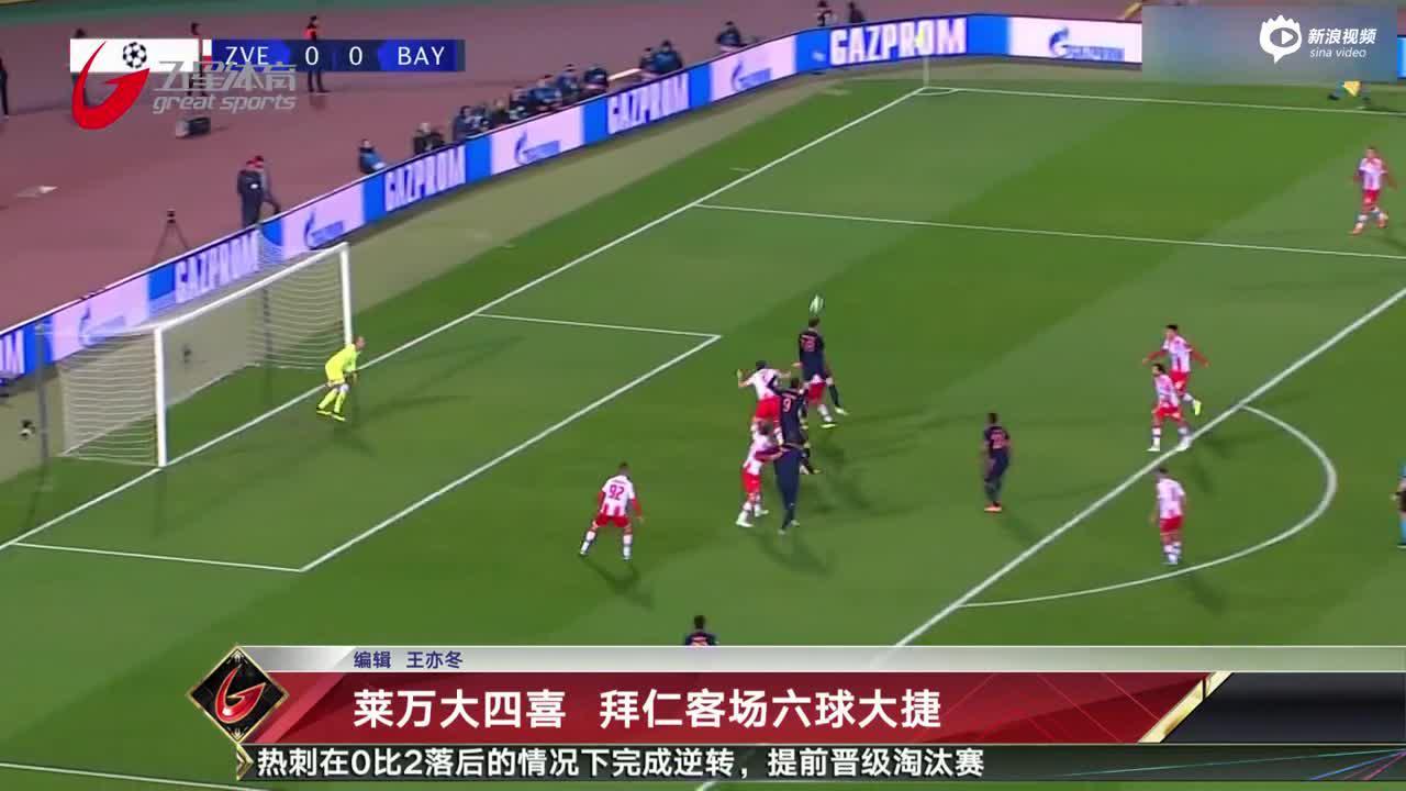 视频-莱万大四喜 拜仁六球大捷锁定头名