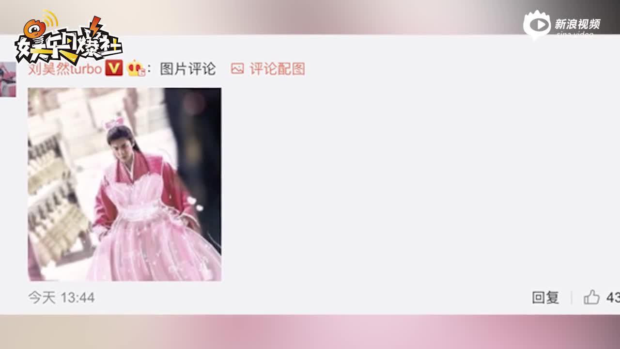 劉昊然為張若昀《慶余年》打call 調皮P上粉色公主裙