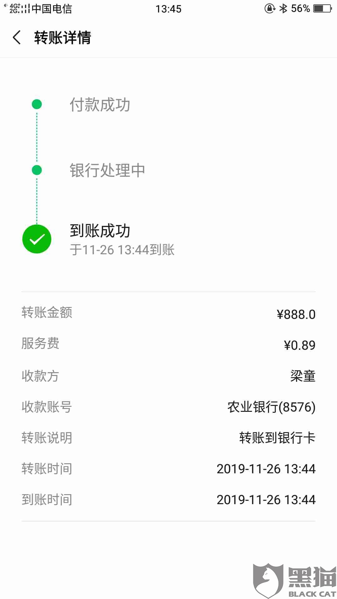 黑猫投诉:前海锐步商业保理(深圳)有限公司(好享贷)