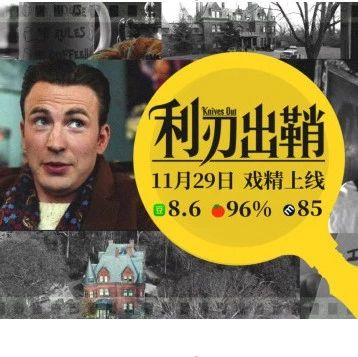 《利刃出鞘》中国首映口碑炸裂 , 乐创文娱精品化战略初显成效