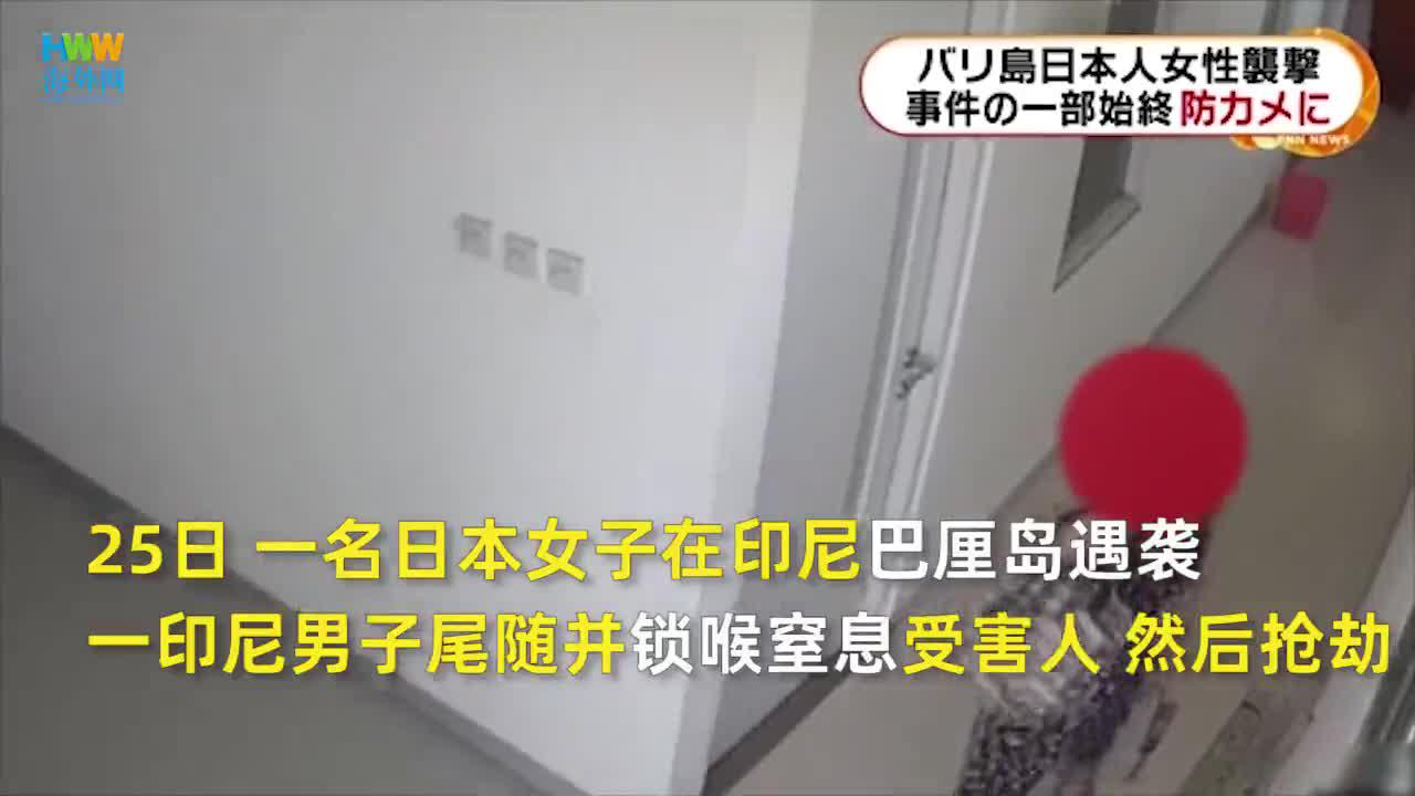 视频-日本女子巴厘岛遇袭:遭锁喉窒息 骨折重伤
