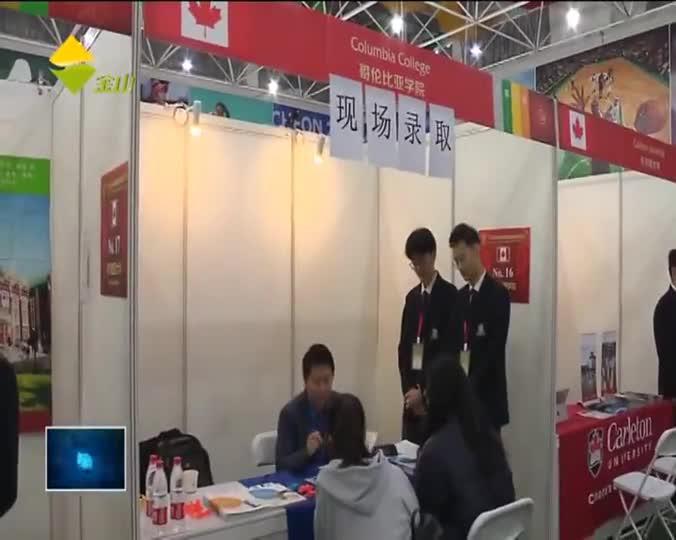 第十五届枫叶国际教育博览会(上海站)在上海枫叶国际学校举行