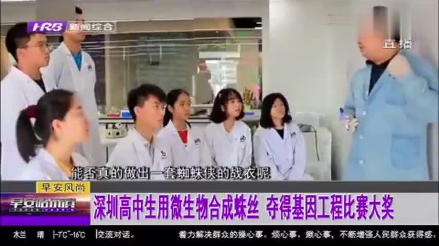 佩服!深圳:高中生用微生物合成蛛丝,夺得国际基因工程比赛大奖