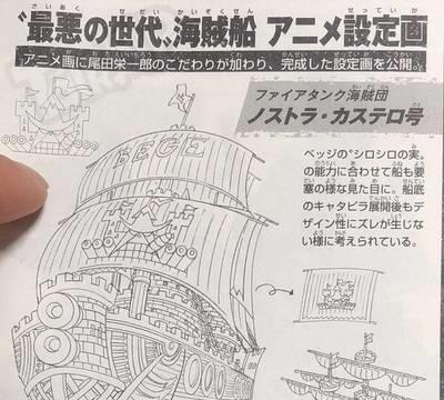 海贼王:超新星的海贼船首次亮相,基德的最酷,乌尔基的最沙雕