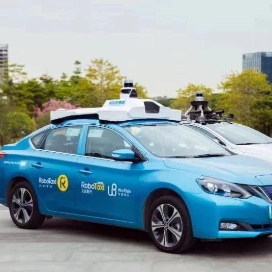 自动驾驶出租车来了!广州黄埔可通过软件叫车