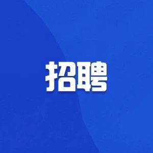 武汉青山区招聘50人,今起报名