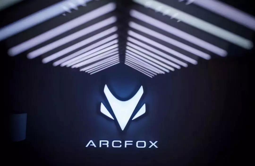 ARCFOX:2019年并不是很冷