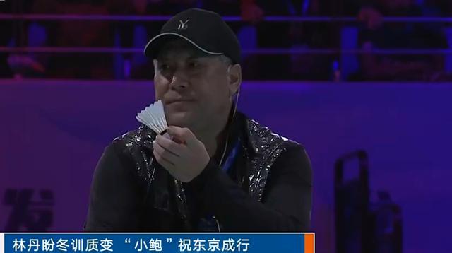 唉!李永波低调亮相为林丹鲍春来做裁判 央视播新闻却绝口不提他