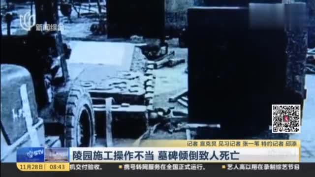 青浦区一陵园发生意外事故,施工操作不当,墓碑倾倒致人死亡!