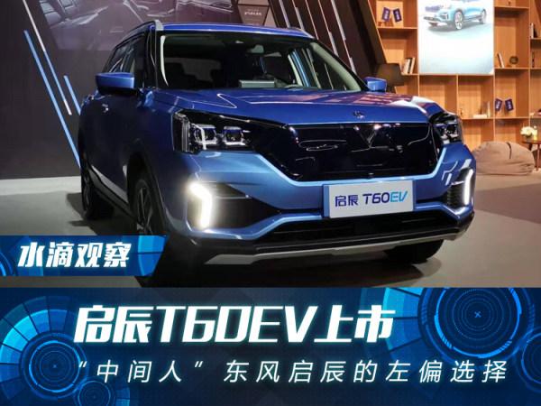 """启辰T60EV上市 """"中间人""""东风启辰的左偏选择"""