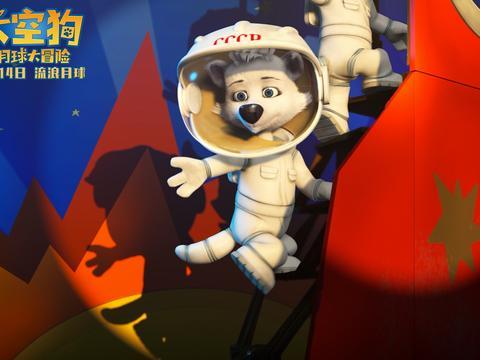 《太空狗之月球大冒险》曝先导海报 12月14日高能定档勇闯太空