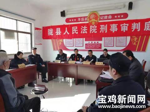 宝鸡陇县:巡回法庭开到村里 既震慑犯罪又是普法课堂