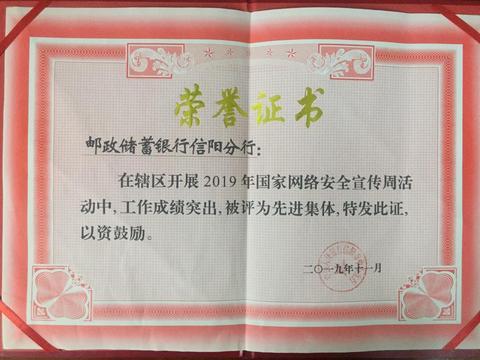 """邮储银行信阳市分行荣获网络安全宣传周""""先进集体""""称号"""