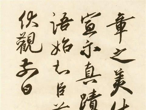 蔡京《唐玄宗鹡鸰颂题跋》,写得真好!