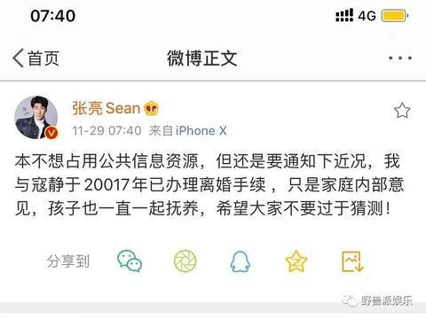 张亮宣布离婚,他欠寇静的婚礼永远都不会兑现了