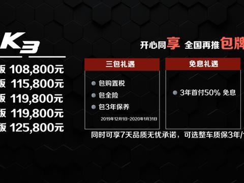 """东风悦达起亚再推第二款""""包牌价""""车型  全新一代K3特别版上市"""