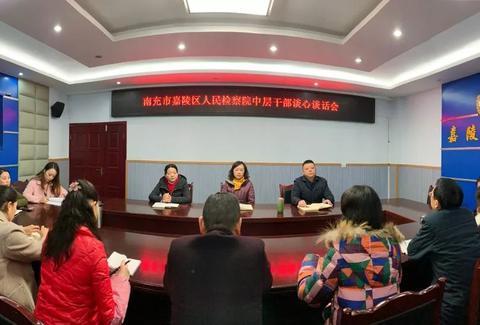 嘉陵区检察院召开新任中层干部集体谈心谈话会