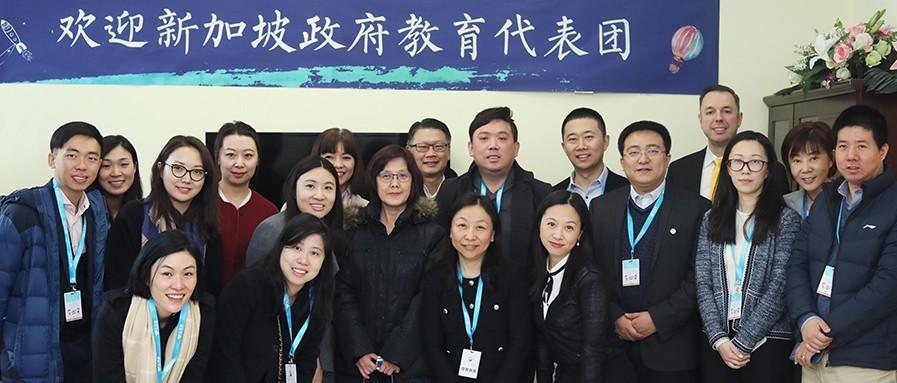 新加坡教育代表团参访红黄蓝,共话中外教育创新发展