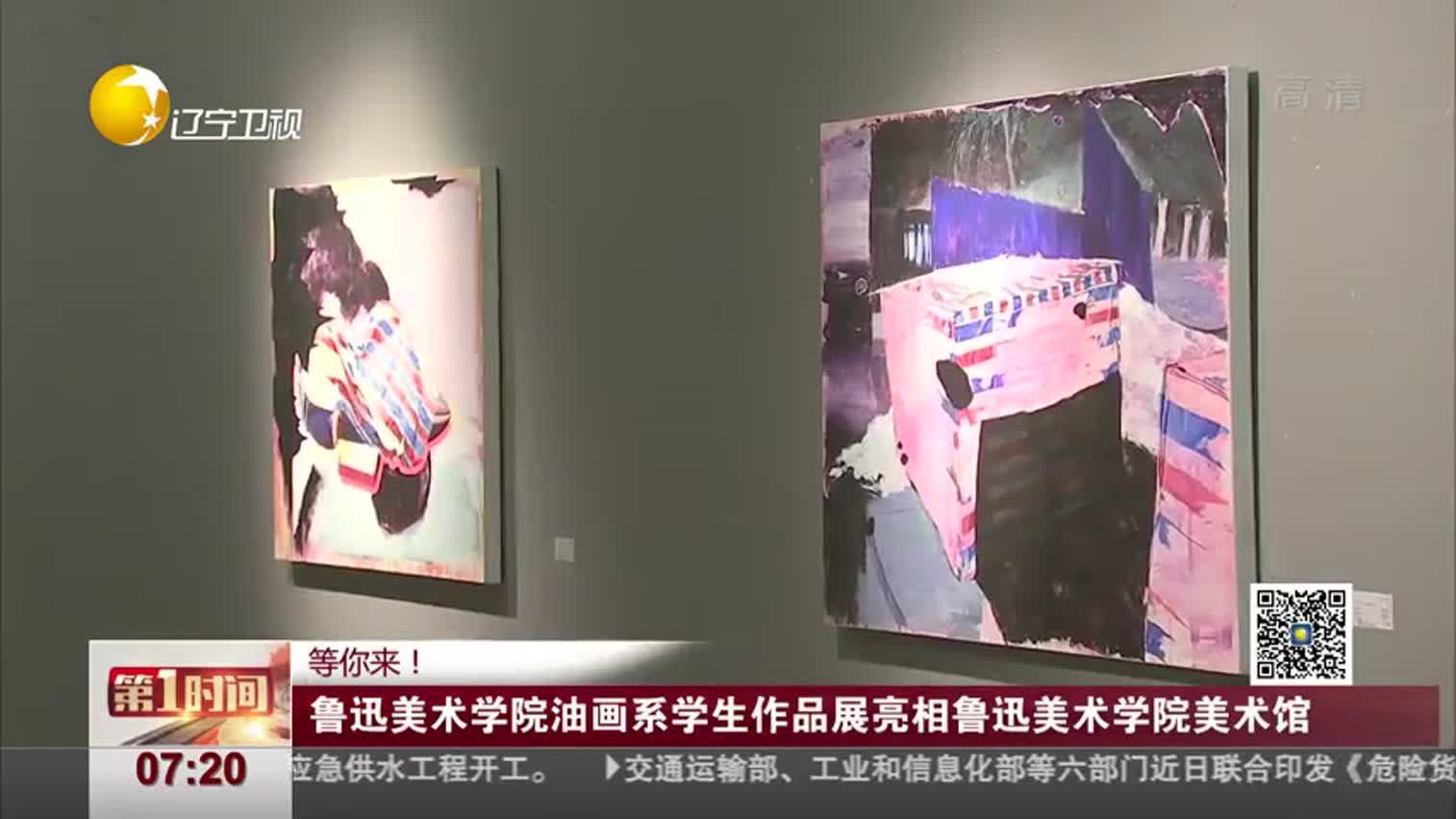 文艺青年必打卡  鲁迅美术学院油画系学生作品展