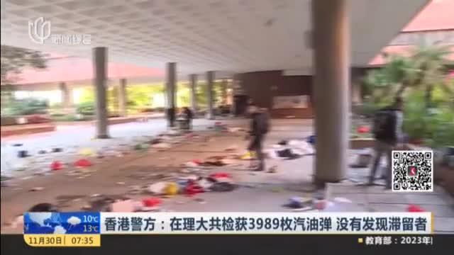 香港理工大学昨日解封  附近道路恢复通车